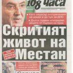 168 Chasa – 168 Heures – (en bulgare)