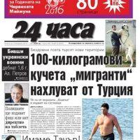 24 Chasa – 24 Heures – (en bulgare)